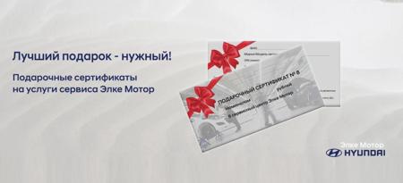 Подарочные сертификаты.